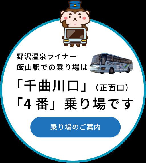 野沢温泉ライナー飯山駅での乗り場は「千曲川口」(正面口)「4番」乗り場です