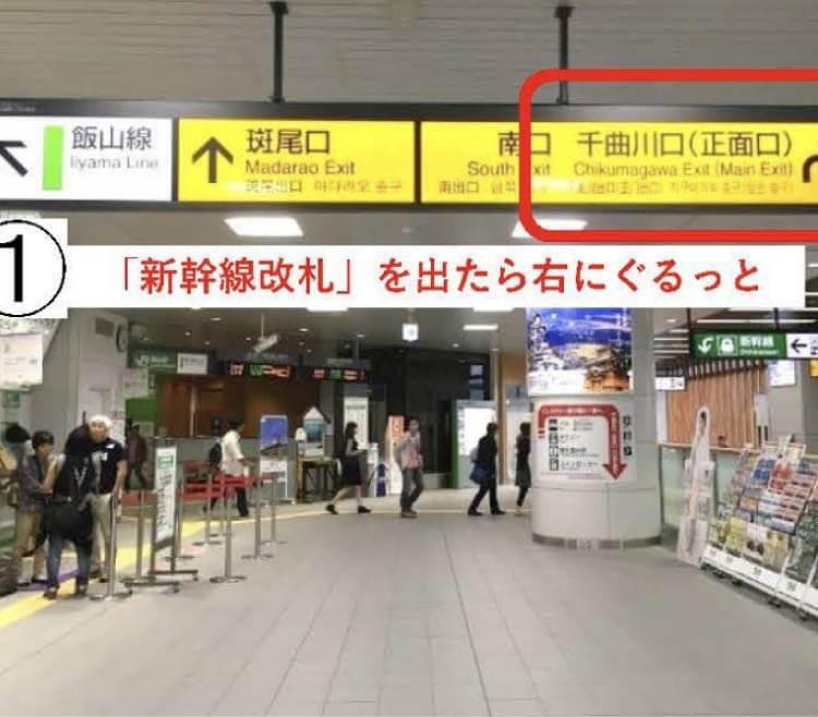 野沢温泉ライナー飯山駅での乗り場案内(1)「新幹線改札」を出たら右にぐるっと曲がる