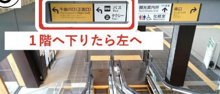 野沢温泉ライナー飯山駅での乗り場案内(3)1階へ下りたら左へ